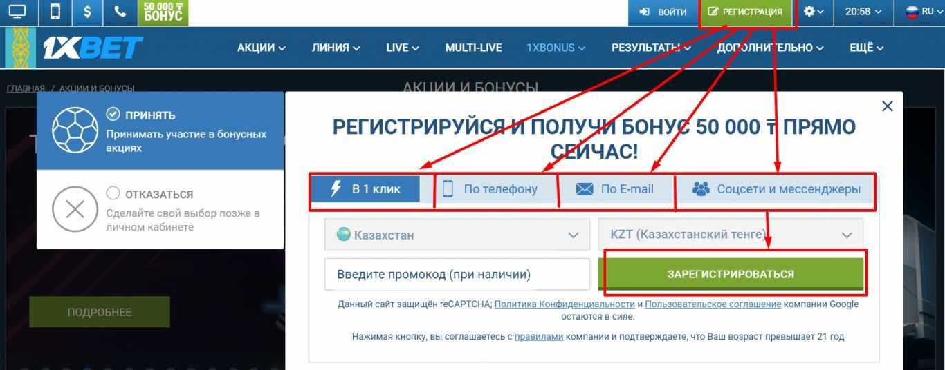 БК 1xBet официальный сайт регистрация